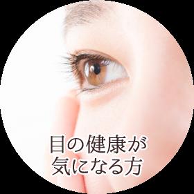 目の健康が気になる方
